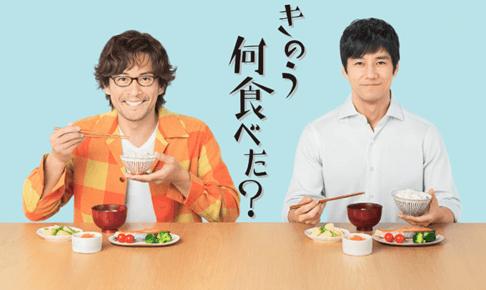 きのう何食べた?テレビ東京ドラマ24